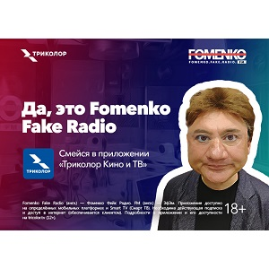 Триколор запустил онлайн-канал Fomenko Fake Radio с Николаем Фоменко